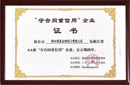 Zhejiang-province-AA-class-contract-credit-enterprise