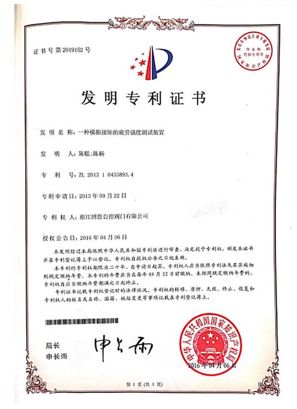 invention-patent-1