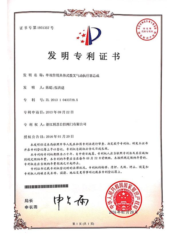 invention-patent-2