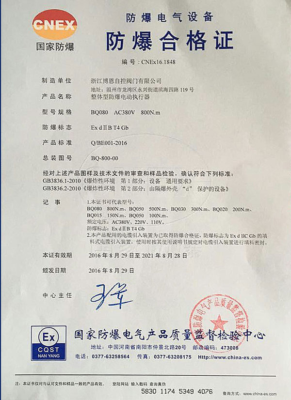 Explosion-proof-ExdIIBT4-certification-of-BQ-electric-actuator